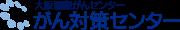 大阪国際がんセンター がん対策センター